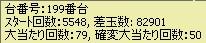 2009y09m03d_171652562.jpg
