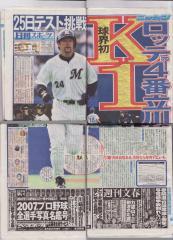 2007/02/08 日刊スポーツ一面