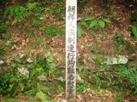 08.8.5 慰霊碑