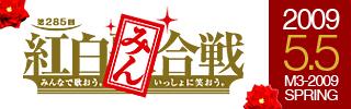 kouhaku320banner2.jpg