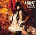 妖精帝國 one