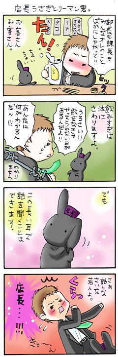 tencho-rabbit01.png