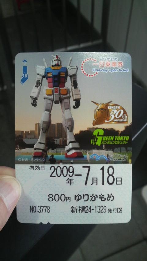 20090718134158