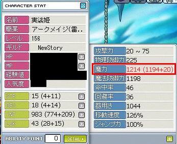 実裟姫 mh20 lv156