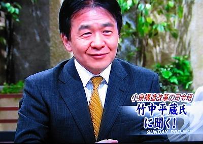 s-竹中平蔵3