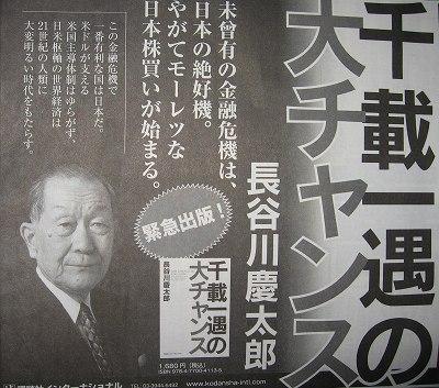 s-長谷川慶太郎