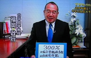 s-福岡政行