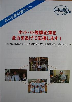s-中小企業庁