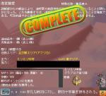 勲章任務01