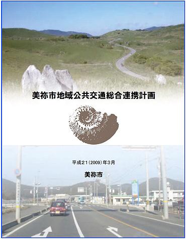 美祢市地域公共交通総合連携計画