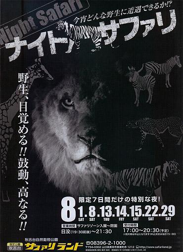 ナイトサファリ night safari 2009