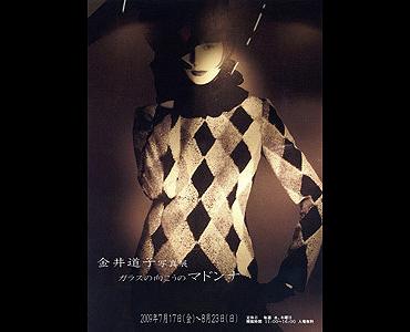 金子道子写真展 ~ガラスの向こうのマドンナ~