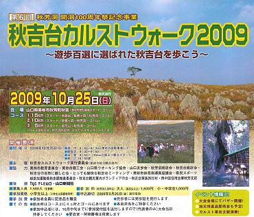 第6回 秋吉台カルストウォーク2009