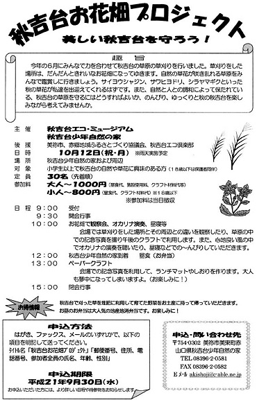 秋吉台お花畑プロジェクト:秋