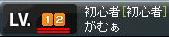 B12LvL.png