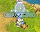 まめつの0316