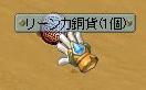 リーンカ銅貨0316