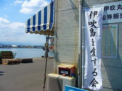 観音寺港受付