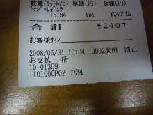 P1090738.jpg