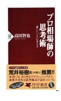 高田智也新書『プロ相場師の思考術?「運」と「ツキ」の考え方?』