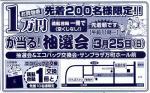 3/25(日)がんばスタンプ「満貼台紙」抽選会!2012