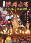 3/31(土)夜:たいまつ武者行列の火祭り!「観櫻火宴(かんおうかえん)」(雲仙市千々石町)2012