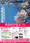 4/1(日)南島原市桜まつり♪2012