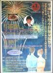 4/1(日)小浜温泉湯まつり♪2012