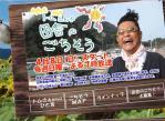 BSジャパン「田舎のごちそう」口之津20120408