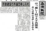 20120421島原新聞:市役所建て替え問題