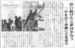 島原新聞:ステレオポニー♪