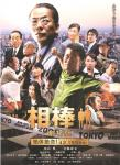 DVD「相棒-劇場版-」
