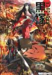 アニメ「黒塚-KUROZUKA-」