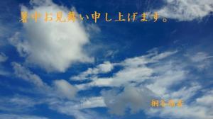 暑中お見舞い 空写真