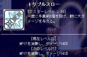 9-15 TT30成功