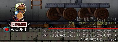 9-13 メイプル盾