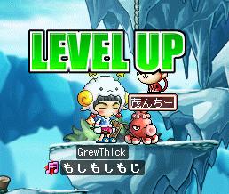 GrewThick