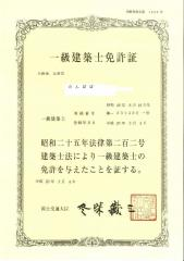 1級建築士免許証(nonpapa)