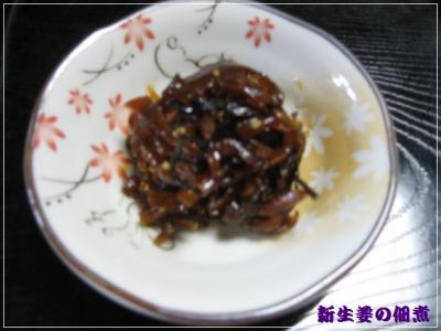 新生姜の佃煮2