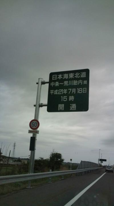 日本海沿岸東北自動車道 荒川胎内インター開通