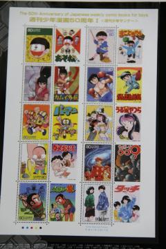 週間少年サンデー・マガジン50周年記念切手