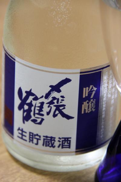 〆張鶴 吟醸生