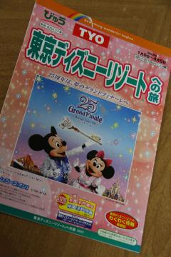 TYO東京ディズニーリゾートへの旅