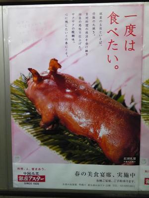 豚の丸焼きポスター