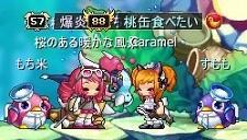 第56話桜ちゃん1