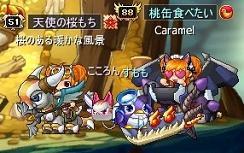 第56話桜ちゃん5