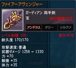 第73話100武器1