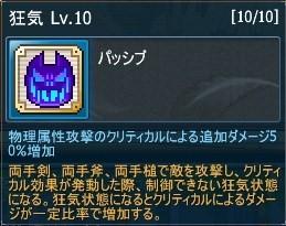 第77話覚醒1