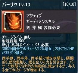 第77話覚醒2