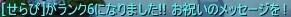 第79話せらぴちゃん3